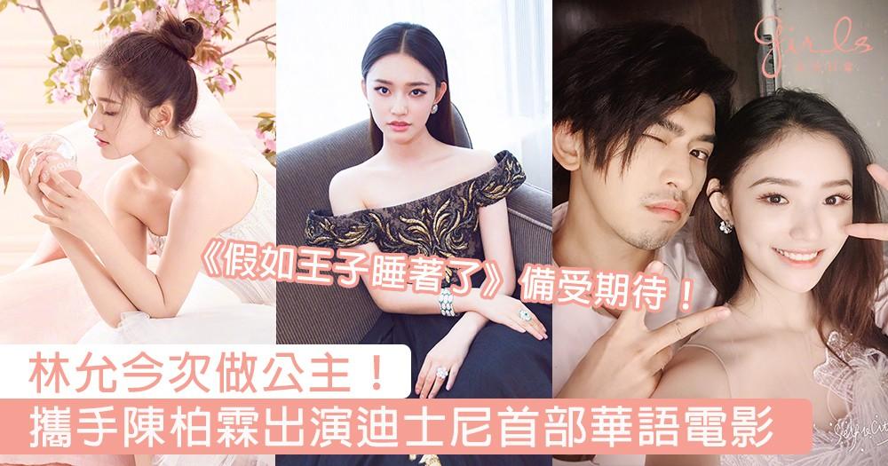 《美人魚》林允做公主!迪士尼首部華語電影即將上映,林允夥拍「大仁哥」陳柏霖譜童話戀曲!
