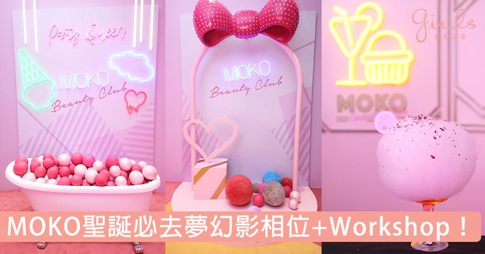勁靚打卡位!MOKO聖誕限定免費入場Beauty Lounge,聖誕必去超夢幻5大影相位+Workshop滿足你少女心!