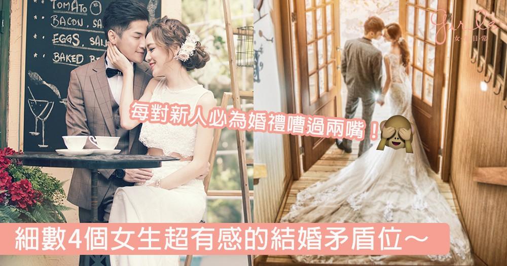 結婚真係咩都可以嘈!每對準備結婚的伴侶必為婚禮嘈過兩嘴,細數4個女生超有感的矛盾位~