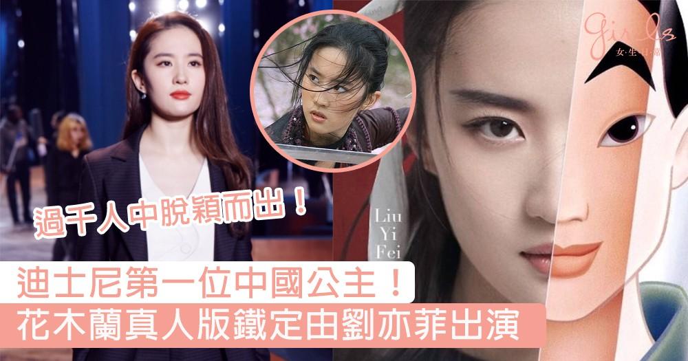 迪士尼第一位中國公主!花木蘭真人版鐵定由劉亦菲出演,柔中帶剛的氣質讓網民一致叫好!