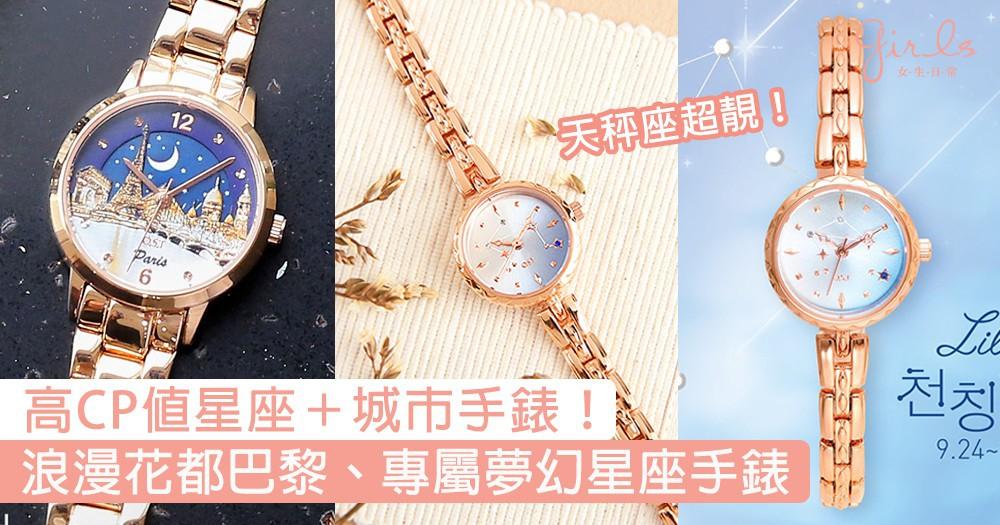 CP值超高的韓國唯美星座+城市手錶!你想將浪漫花都巴黎,抑或專屬夢幻星座留在手上都可以〜