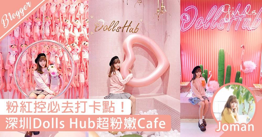 【粉紅控必去!深圳Dolls Hub 粉色娃娃機下午茶店】