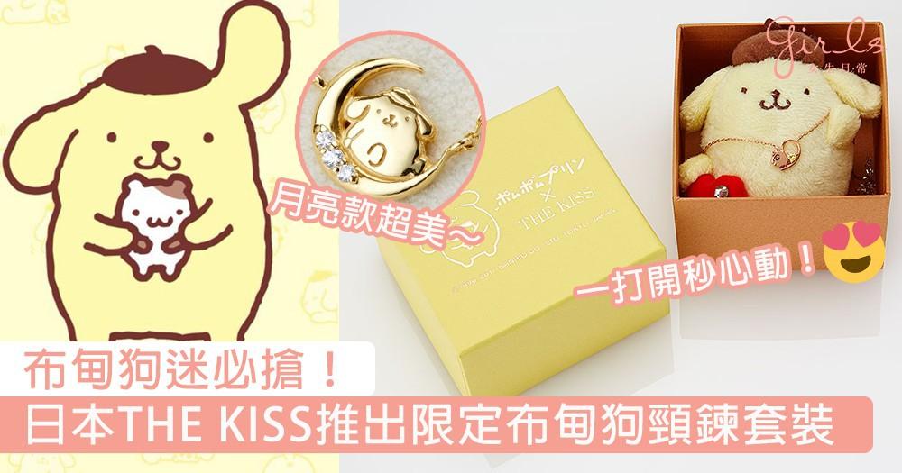 布甸狗迷必搶!日本THE KISS新推出限定布甸狗頸鍊連公仔套裝,一打開整個心就被融化啦~