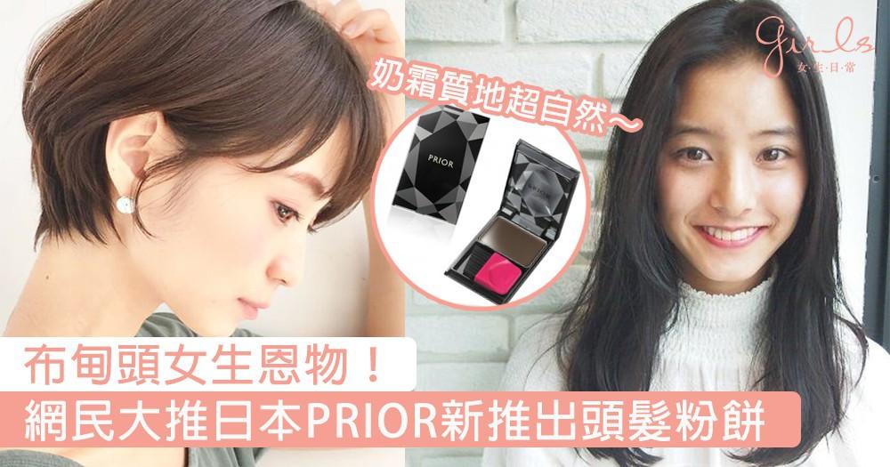 布甸頭有救了!網民超推日本PRIOR新推出頭髮粉餅,不用再忍受染髮後幾個月的兩截色頭髮啦~