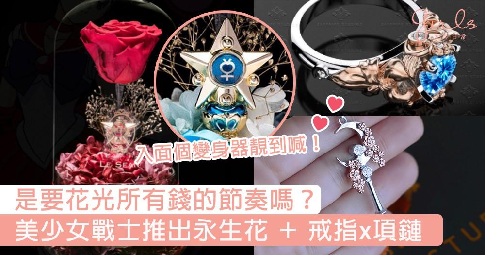 美少女戰士又出新品!一口氣推出超夢幻永生花 + 精美戒指x項鏈兩大精品,是要女生花光所有錢的節奏嗎?