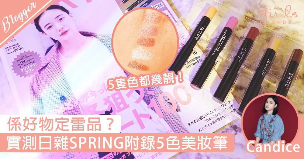 【  西西臉小姐 | 日系雜誌SPRING隨書附送的化妝品 是好物還是雷品?】