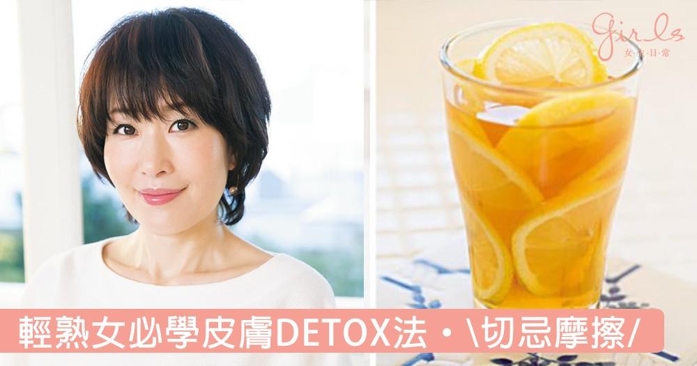 日本53歲「發光肌」美魔女教路!輕熟女必學皮膚DETOX法﹒\切忌摩擦/