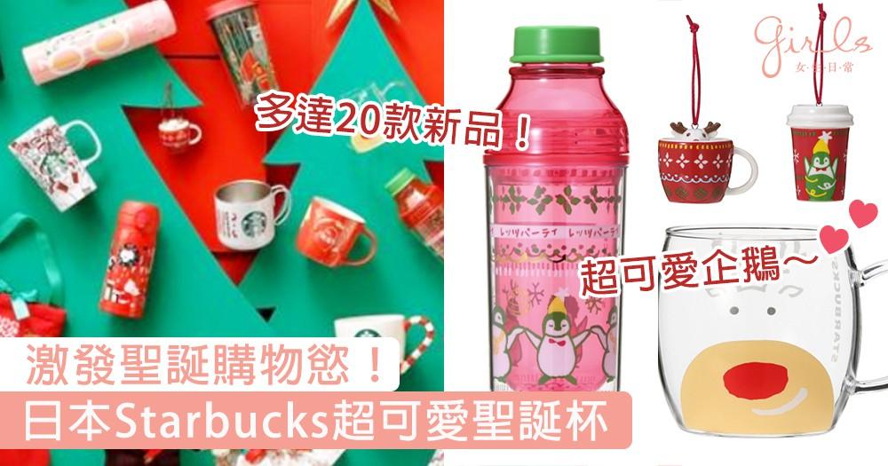 激發聖誕購物慾!日本Starbucks聖誕杯第一彈,超可愛馴鹿、企鵝圖案攻陷少女心~