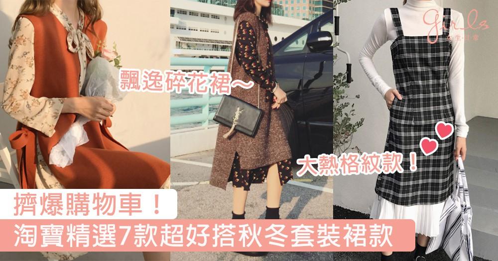 擠爆購物車!淘寶精選7款超好搭秋冬套裝裙款,飄逸碎花裙擺、時尚格紋款式通通包起來!