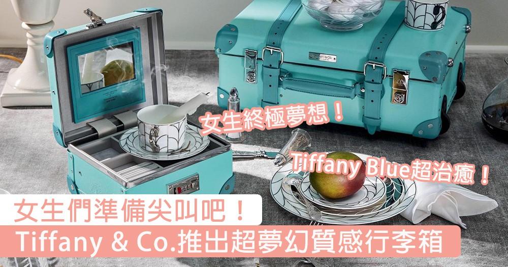 大家銀包準備好!Tiffany & Co.推出超夢幻質感行李箱,Tiffany Blue+復古設計絕對係女生終極夢想!