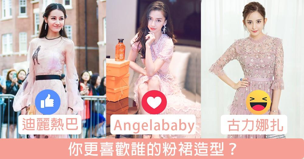 女星粉裙造型PK戰!同穿粉裙氣質大不同,Angelababy、迪麗熱巴、古力娜扎誰更美?