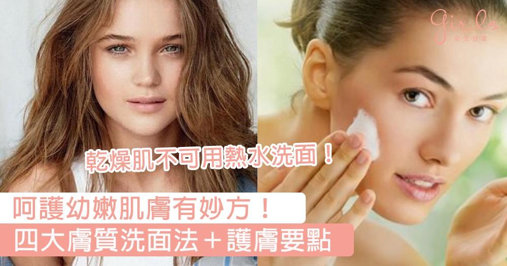 呵護幼嫩肌膚有秒方!四大膚質洗面法+護膚要點,痘痘、乾燥脫皮立即OUT~