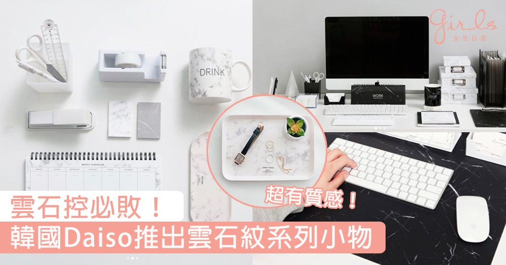 雲石控必敗!韓國Daiso推出雲石紋系列小物,親民價錢就能敗到精緻質感好物~