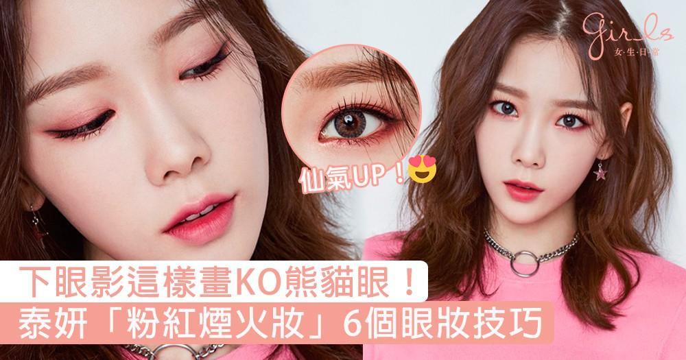 聖誕就化這個!韓國彩妝師親授泰妍「粉紅煙火妝」眼妝技巧,下眼影這樣畫就能遮掉熊貓眼!