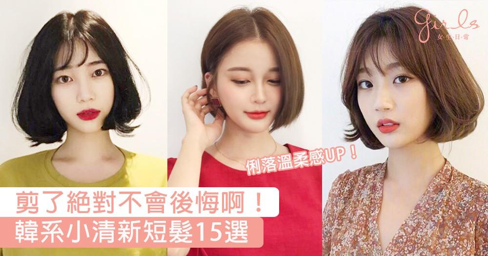 冬天就是要剪短髮!韓系小清新短髮15選,剪了絕對不會後悔啊~