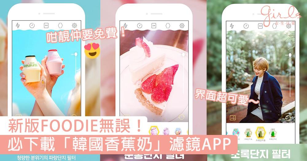 新版FOODIE無誤!必下載「韓國香蕉奶」免費濾鏡APP,輕鬆拍出清新夢幻X復古感美照!