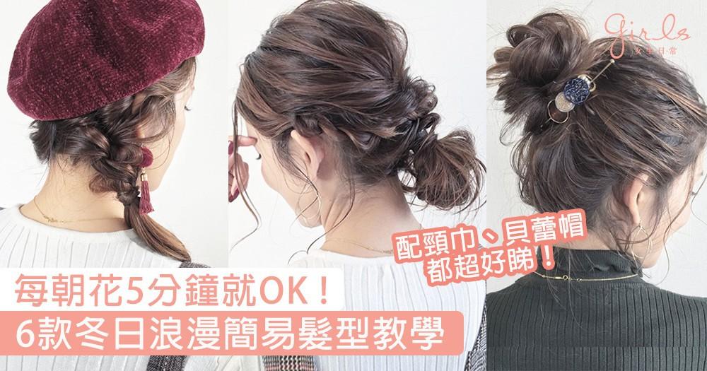 冬日浪漫髮型6選!每朝花5分鐘就能美美出門,配頸巾和貝蕾帽也同樣好看〜
