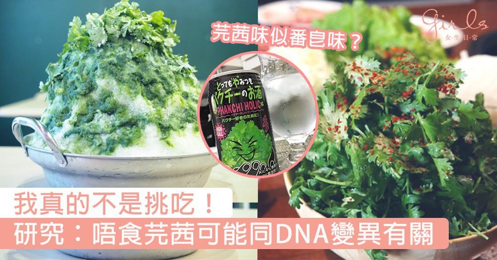 我真的不是挑吃!芫茜味似番皂聞到都想嘔,專家研究:唔食芫茜可能同DNA變異有關!