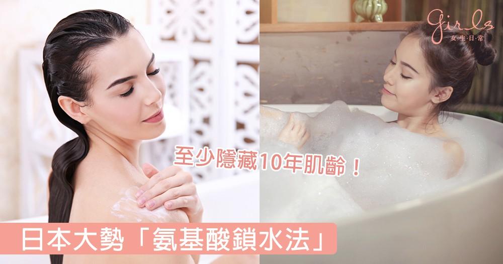 至少隱藏10年肌齡!日本大勢「氨基酸鎖水法」,青春水嫩肌都得靠它~