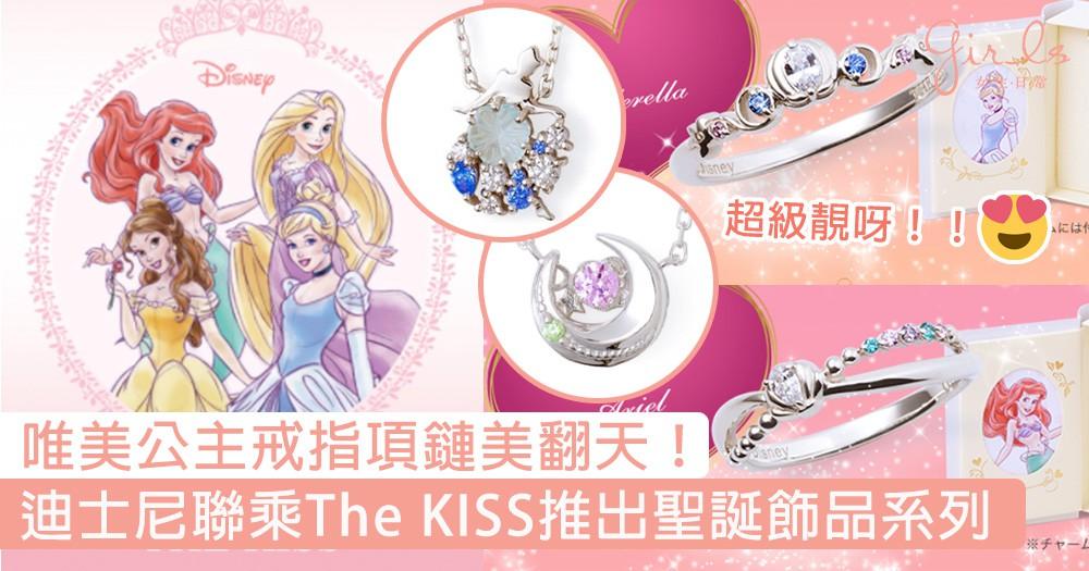 聖誕禮物就要這一個!迪士尼聯乘The KISS推出聖誕飾品系列,唯美公主戒指項鏈設計美翻天!