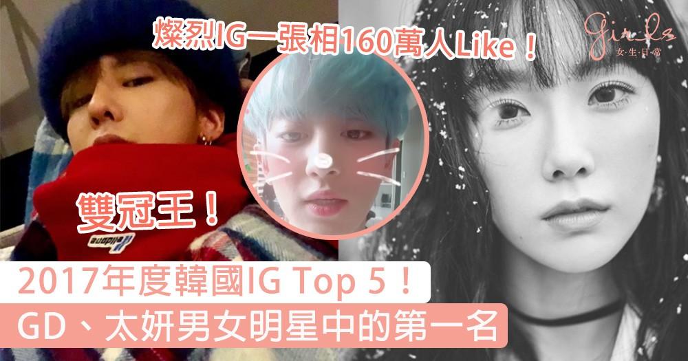 2017年度韓國IG Top 5!GD勇奪雙冠王,少時隊長太妍成為萬綠叢中一點紅!