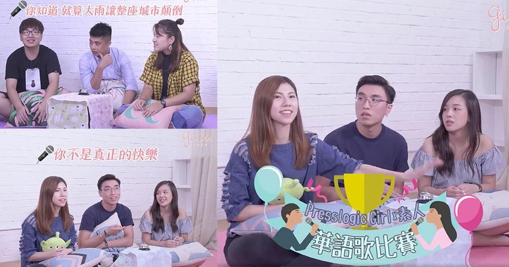 【Presslogic- Girlsx 素人華語歌比賽】