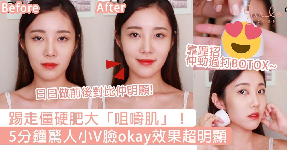 踢走僵硬肥大「咀嚼肌」!韓國美妝部落客推冷凍臉部按摩法,5分鐘驚人小V臉okay效果超明顯!