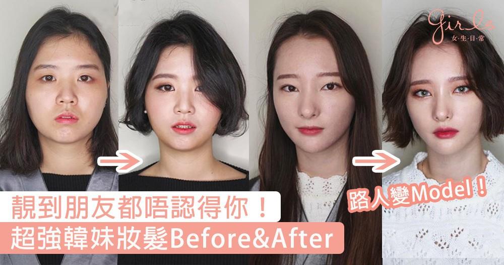 路人一秒變Model!超強韓妹妝髮Before&After,整容級化妝和剪髮技術讓你來個大變身〜