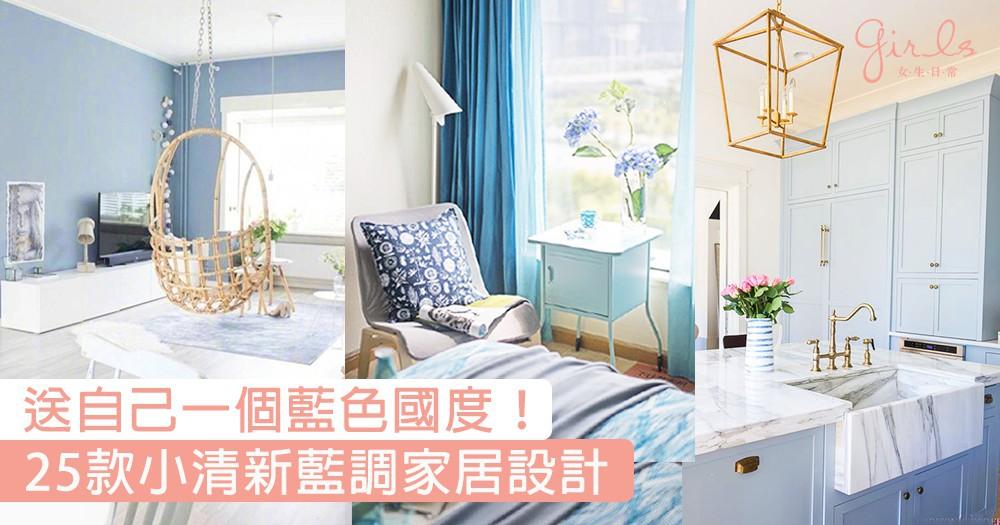 待在房間也感覺被天空與海洋包圍!25款藍調家居設計,送自己一個清新藍色國度吧〜