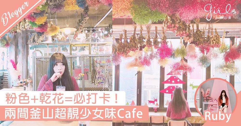【粉色+乾花=必打卡釜山少女味cafe】