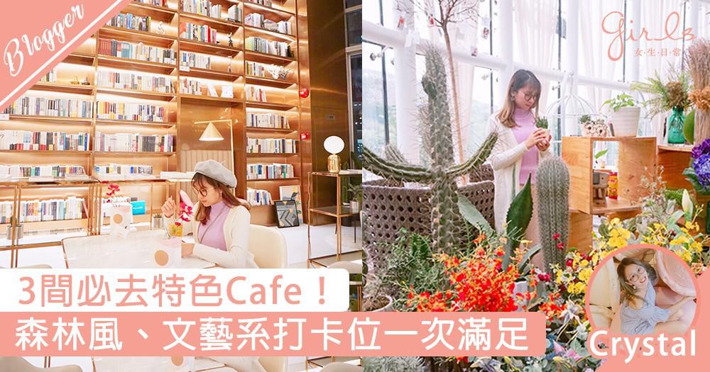 【3間必去特色Cafe!森林風、文藝系打卡位一次滿足~】