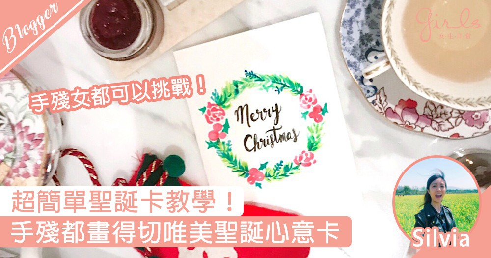 【手殘都畫得切聖誕心意卡架!】