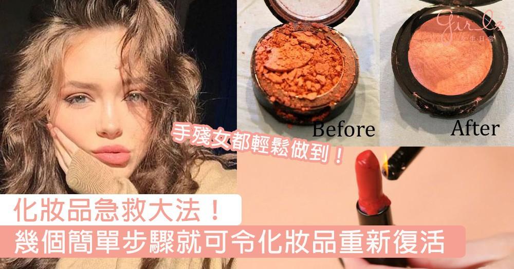 每個女生都應該收藏這篇!不小心跌碎粉餅、胭脂或弄斷唇膏,簡單步驟令化妝品從新復活~
