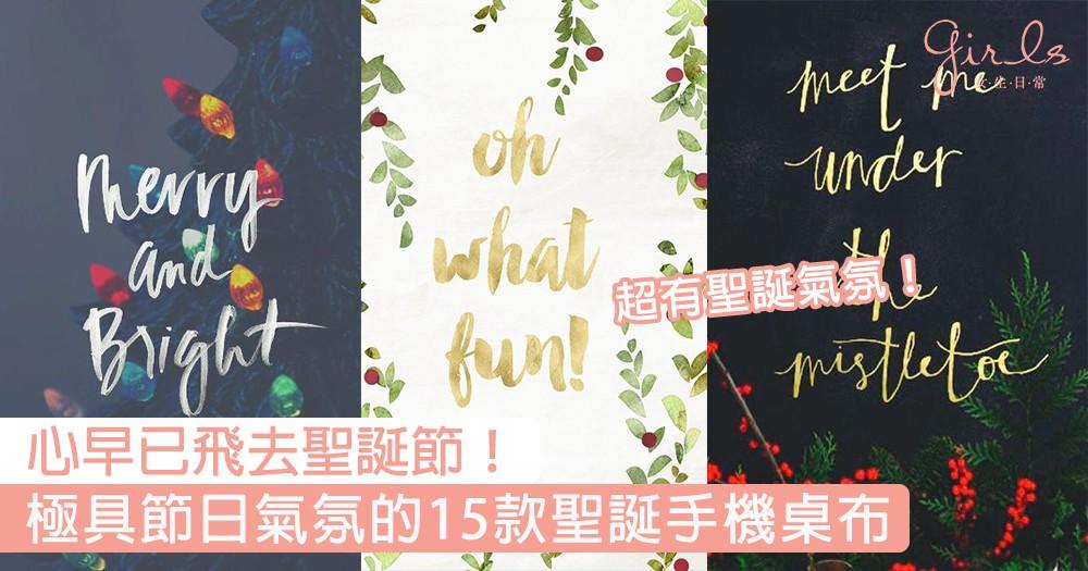 心已經飛去聖誕節了!氣氛爆燈的15款聖誕wallpaper,手機也要一起換上聖誕裝!