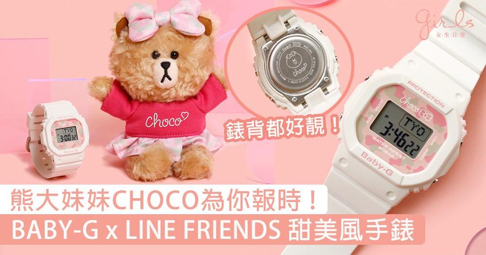 少女專屬手錶!BABY-G × LINE FRIENDS甜美粉色系手錶,熊大妹妹CHOCO為你報時〜