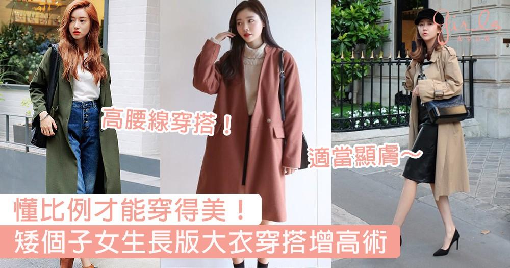 懂比例才能穿得美!矮個子女生長版大衣穿搭增高術,氣勢高度通通都要!