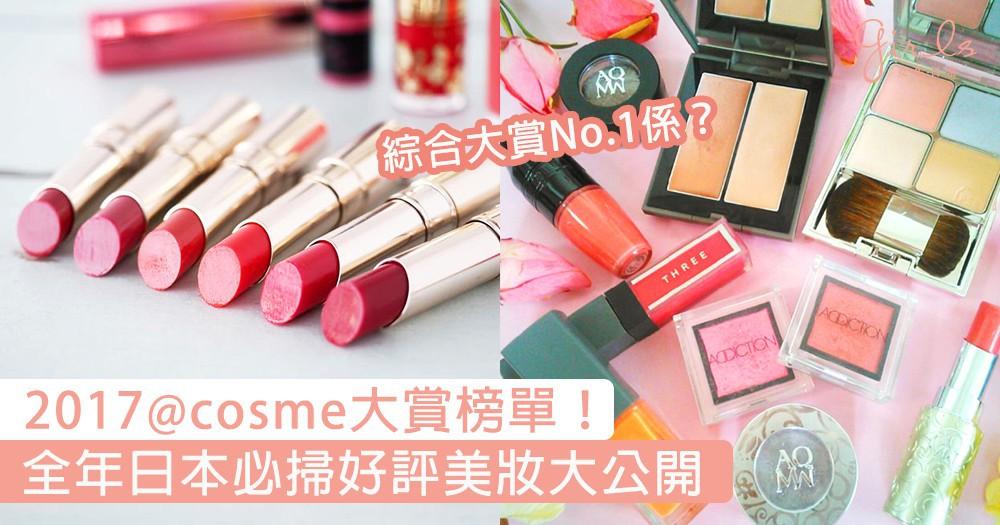 2017@cosme大賞榜單公開!全年超人氣好評化妝品,去日本必掃的美妝清單就是這個!