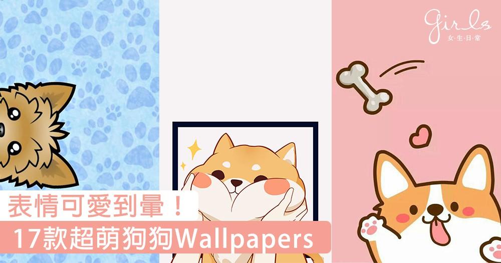 表情可愛到暈!17款超萌狗狗Wallpapers,時刻融化少女心~