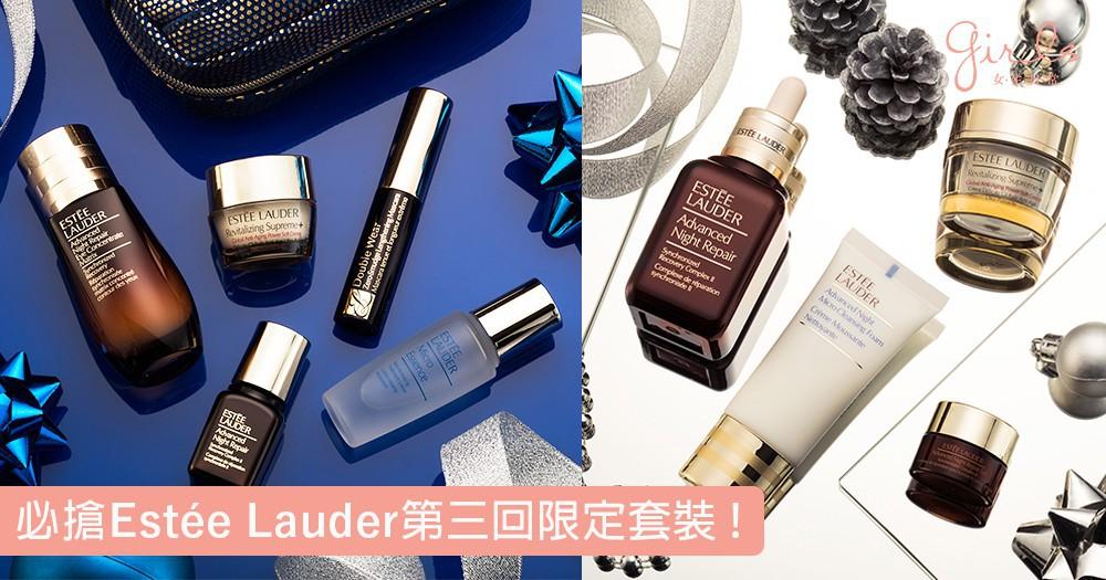 超吸引Estée Lauder第三回節日限定套裝!Party前輕鬆打造亮澤美肌與明亮雙眸,派對女神就係你!