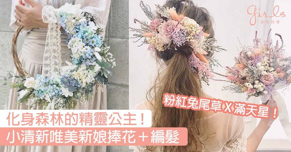 把最愛的兔尾草用在你婚禮上!小清新唯美新娘捧花+編髮,讓你化身森林的精靈公主〜