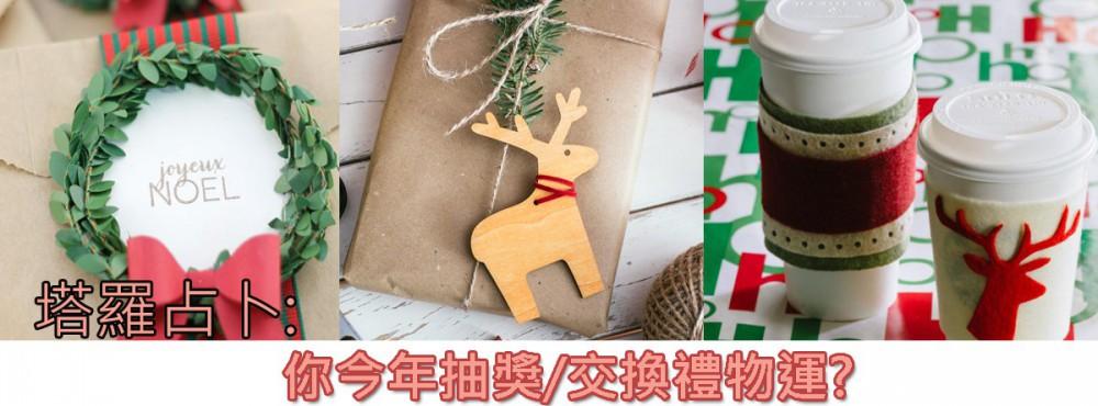 【塔羅占卜:你今年抽獎/交換禮物運?】