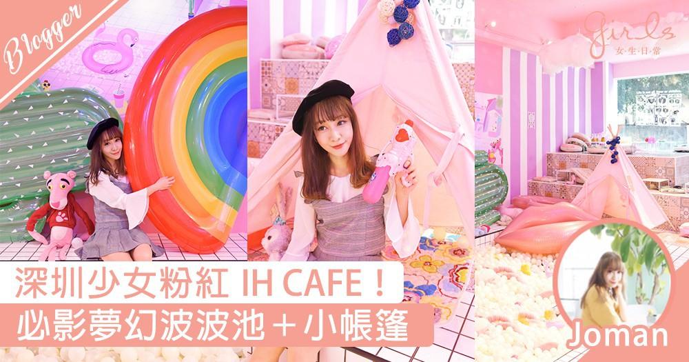 【另一間少女粉紅 IH CAFÉ】