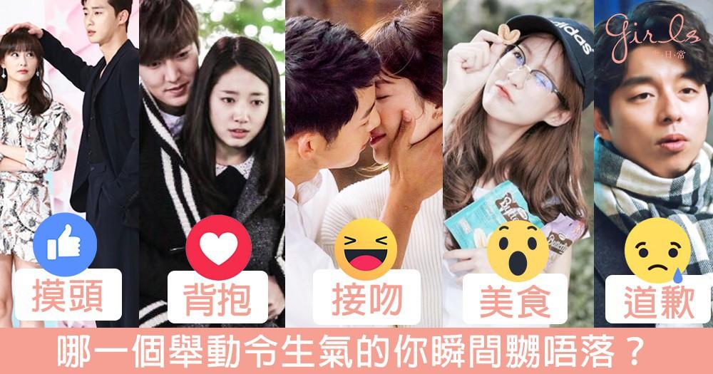 瞬間嬲唔落!細數5個女生每次被男友激嬲時,就會不爭氣地秒原諒他的舉動~