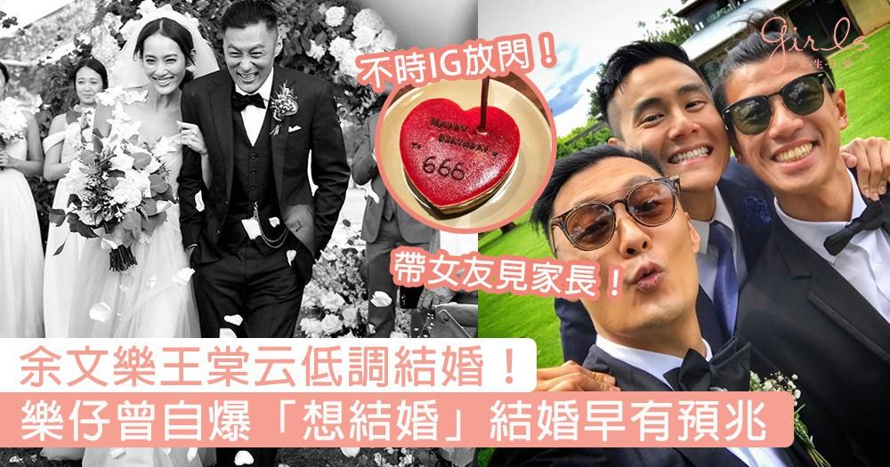 男神突然封盤!余文樂王棠云低調結婚,樂仔曾多次自爆「想要結婚」結婚早有預兆!