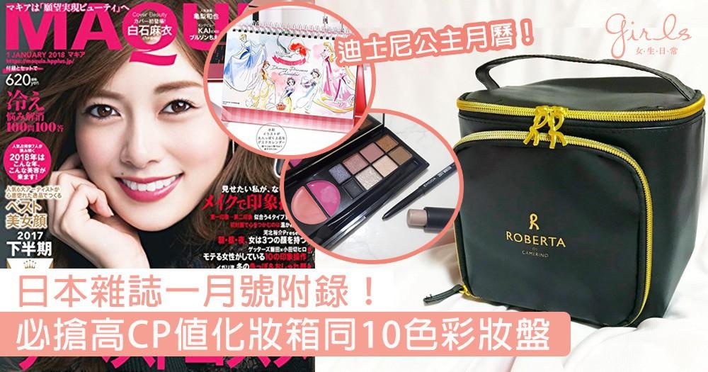 日本雜誌一月號超豪華附錄!迪士尼公主月曆靚到犯規,化妝箱同10色彩妝盤CP值極高〜
