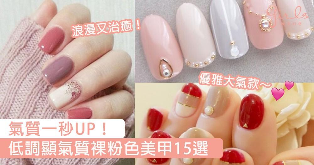 新一年指甲都要換上新衣啦!裸粉色美甲15選,低調柔和盡顯氣質美~