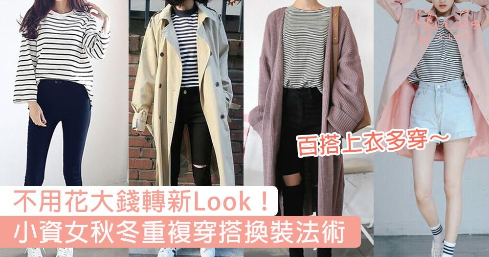 不用花大錢轉新Look!小資女秋冬重複穿搭換裝法術,一件單品也可穿出多樣風格~