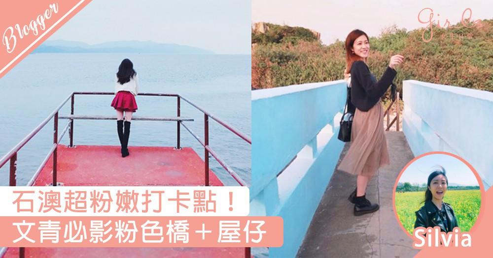 【同一地點有大量粉嫩拍攝場景?】