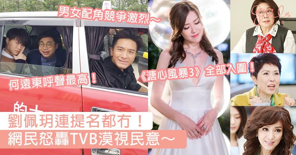 《降魔的》劉佩玥連提名都冇!TVB《萬千星輝頒獎禮》公佈提名名單,網民怒轟TVB漠視民意!