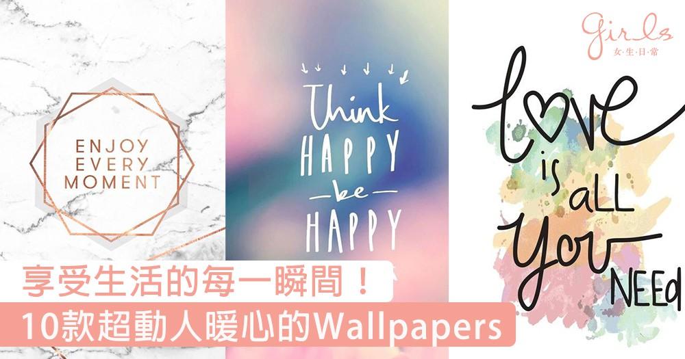 享受生活的每一瞬間!10款超動人暖心的Wallpapers,讓沉寂勞累的心靈再一次跳動~